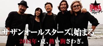 サザンオールスターズ 日産スタジアム ネタバレ.jpg