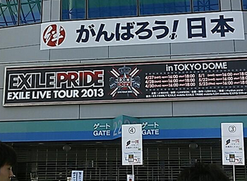 EXILE 東京ドーム.png